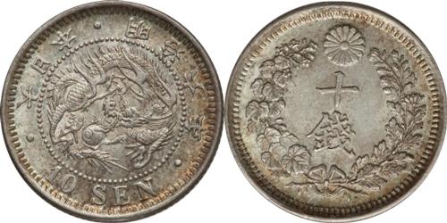 竜10銭銀貨
