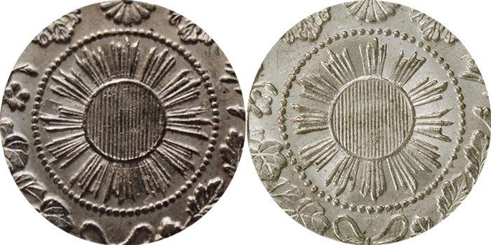 旭日大字5銭銀貨の前期と後期