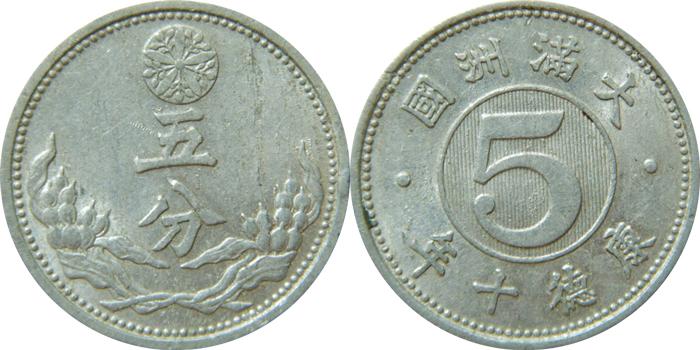 大満州国 旧5分アルミ貨