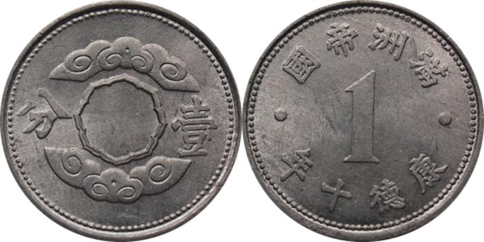 満州帝国 新1分アルミ貨