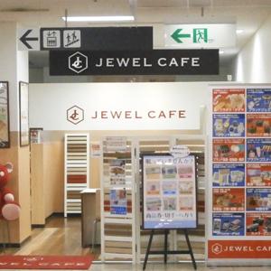 ジュエルカフェ イオン多賀城店