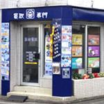 大吉 青葉台店