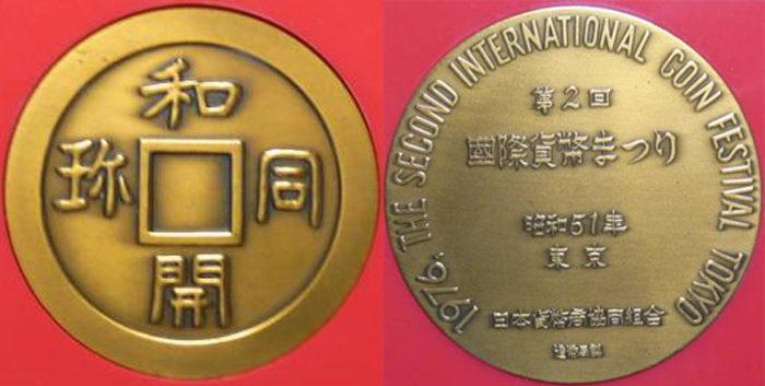 第2回 国際貨幣まつり記念メダル