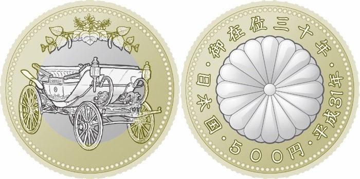 天皇陛下御在位30年記念500円硬貨