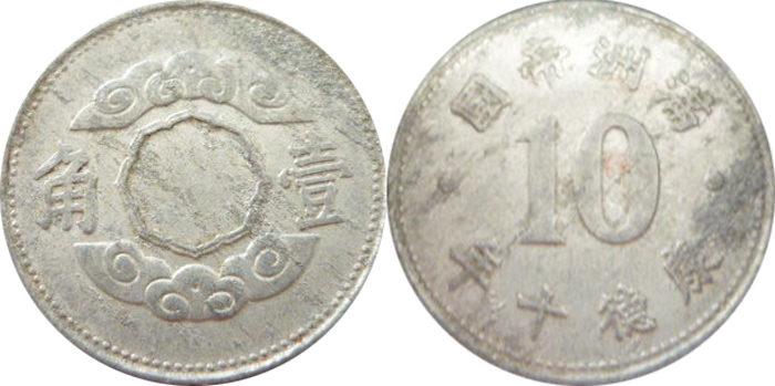 満州国 新1角アルミ貨
