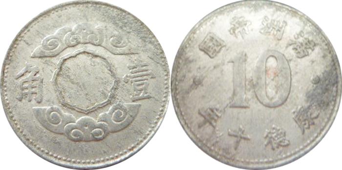 満州帝国 新1角アルミ貨