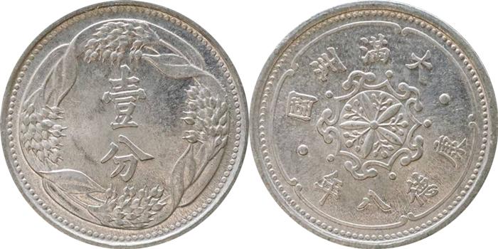 大満州国 旧1分アルミ貨