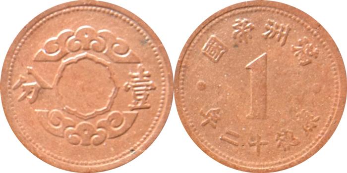 満州帝国1分マグネサイト貨