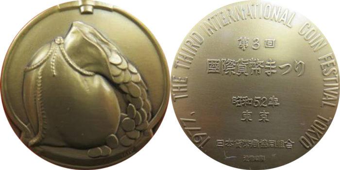第3回 国際貨幣まつり記念銅メダル