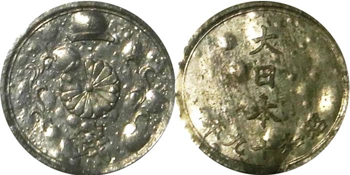 エラー1銭錫貨