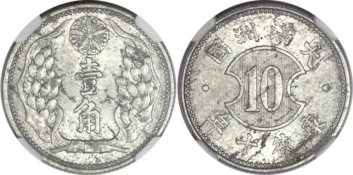 満州国 旧1角アルミ貨
