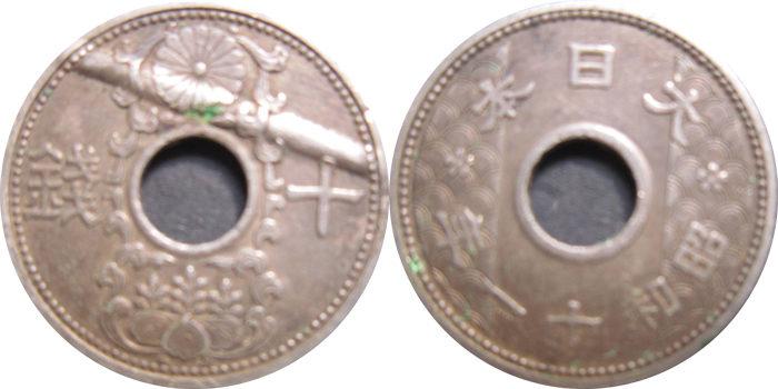 エラー10銭ニッケル貨