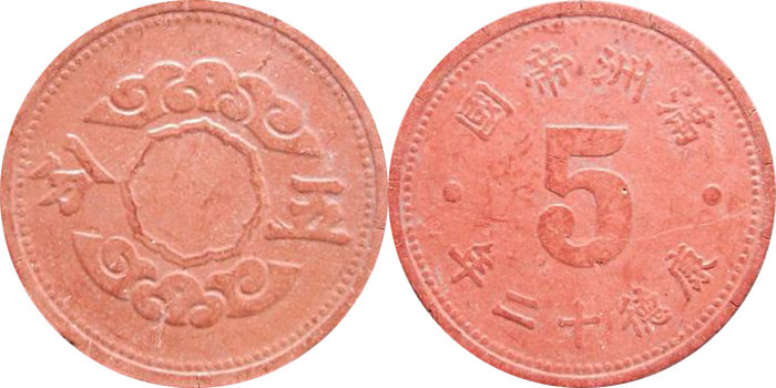 満州帝国5分マグネサイト貨