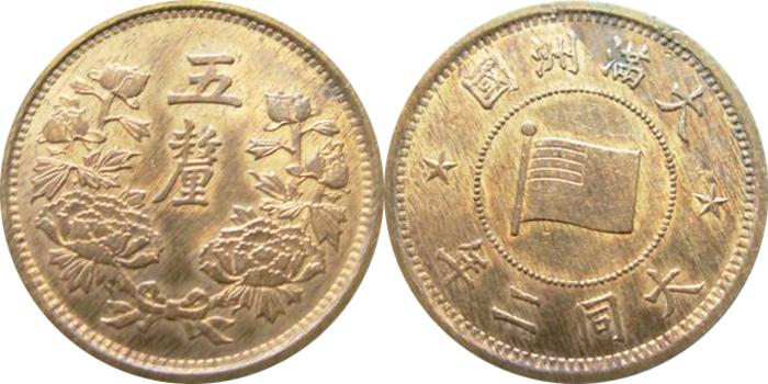 大満州国5厘銅貨