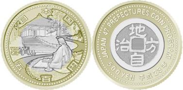 岩手県五百円バイカラー・クラッド貨幣