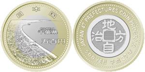 千葉県五百円バイカラー・クラッド貨幣