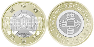 東京都五百円バイカラー・クラッド貨幣