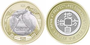新潟県五百円バイカラー・クラッド貨幣