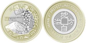 山梨県五百円バイカラー・クラッド貨幣