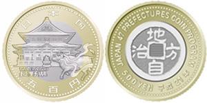 長野県五百円バイカラー・クラッド貨幣