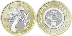 富山県五百円バイカラー・クラッド貨幣