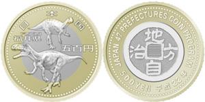 福井県五百円バイカラー・クラッド貨