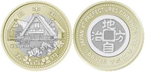 岐阜県五百円バイカラー・クラッド貨