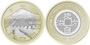 静岡県五百円バイカラー・クラッド貨