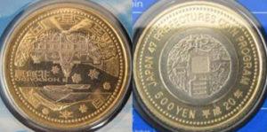 エラー地方自治500円硬貨