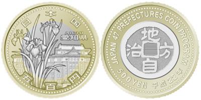 愛知県五百円バイカラー・クラッド貨
