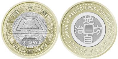 大阪府五百円バイカラー・クラッド貨