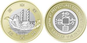 奈良県五百円バイカラー・クラッド貨