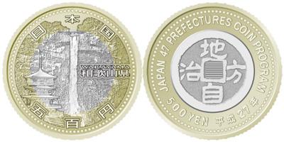 和歌山県五百円バイカラー・クラッド貨