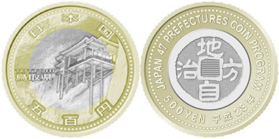 鳥取県五百円バイカラー・クラッド貨