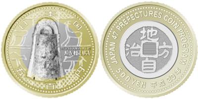 島根県五百円バイカラー・クラッド貨
