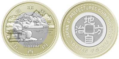 岡山県五百円バイカラー・クラッド貨