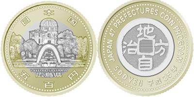 広島県五百円バイカラー・クラッド貨