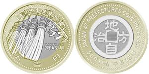 宮城県五百円バイカラー・クラッド貨幣