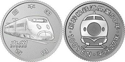 新幹線開業50年100円硬貨