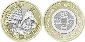 秋田県五百円バイカラー・クラッド貨幣
