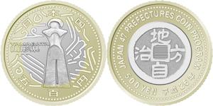 山形県五百円バイカラー・クラッド貨幣