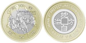 福島県五百円バイカラー・クラッド貨幣