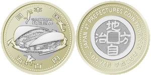 埼玉県五百円バイカラー・クラッド貨幣
