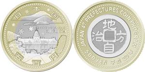 北海道五百円バイカラー・クラッド貨幣