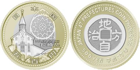 長崎県五百円バイカラー・クラッド貨