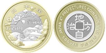 茨城県五百円バイカラー・クラッド貨幣