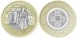 群馬県五百円バイカラー・クラッド貨幣