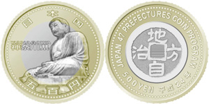 神奈川県五百円バイカラー・クラッド貨幣