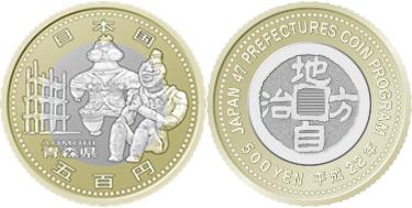 青森県五百円バイカラー・クラッド貨幣
