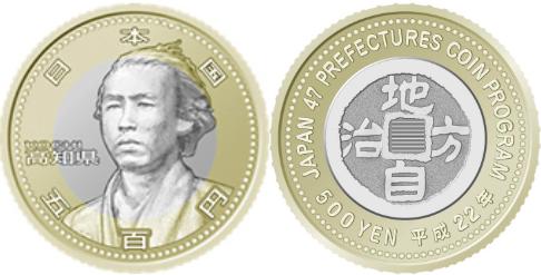 高知県五百円バイカラー・クラッド貨